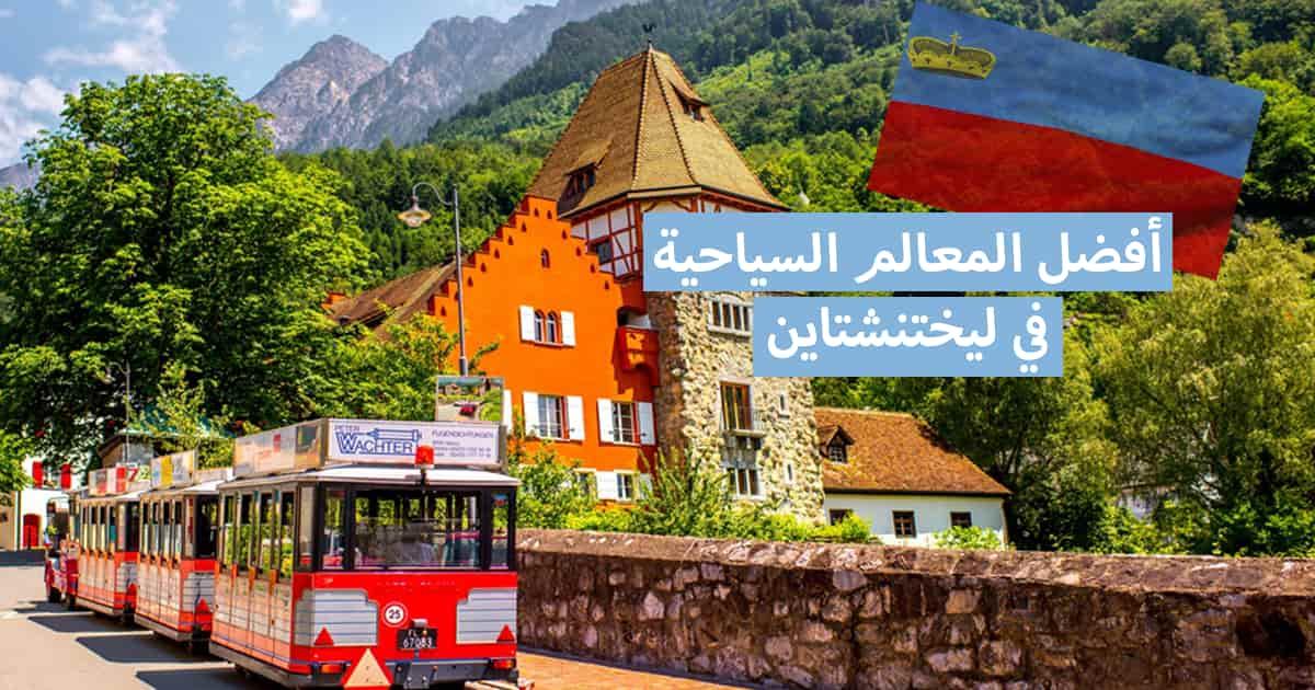 المعالم السياحية الأعلى تقييمًا في ليختنشتاين