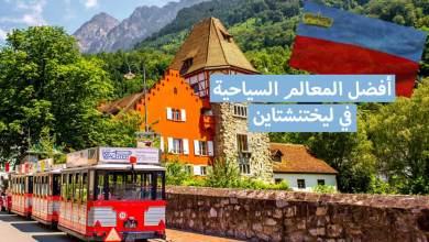 Photo of المعالم السياحية الأعلى تقييمًا في ليختنشتاين