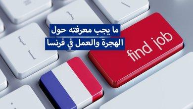 Photo of الهجرة والعمل في فرنسا … موضوع شامل