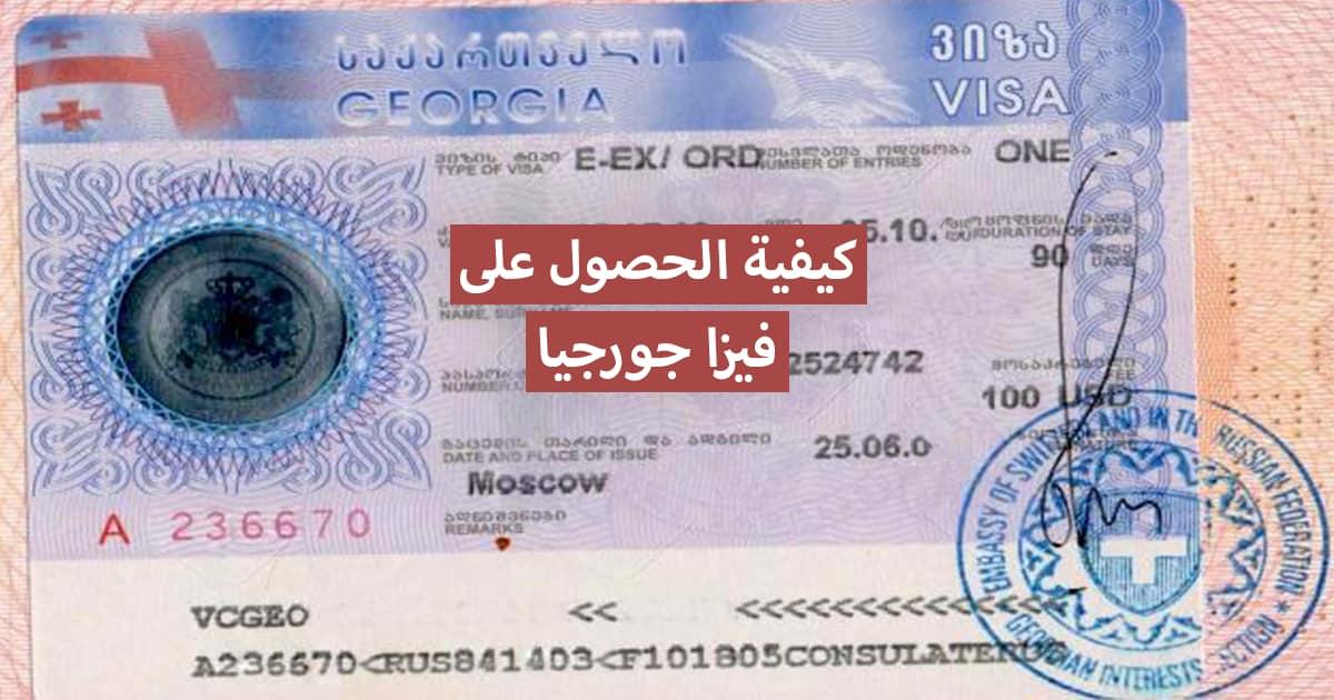 فيزا جورجيا 2021 ... كيفية الحصول على تأشيرة ارخص دولة اوروبية