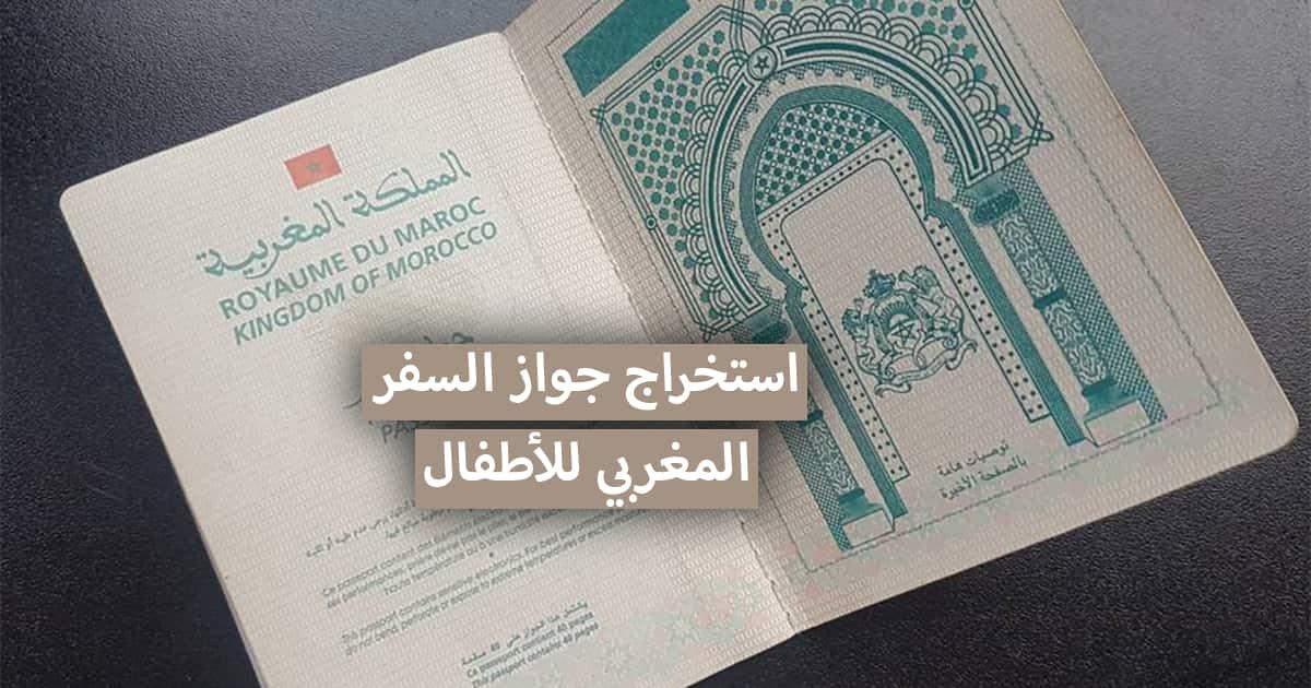 الوثائق المطلوبة لاستخراج جواز السفر المغربي للأطفال 2021