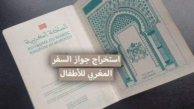Photo of الوثائق المطلوبة لاستخراج جواز السفر المغربي للأطفال 2021