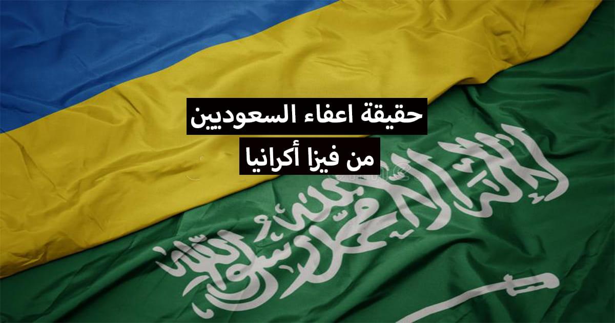 تأشيرة اوكرانيا للسعوديين .. هل حقا تم اعفاء السعوديين من فيزا أكرانيا