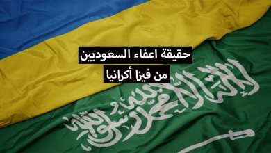 Photo of تأشيرة اوكرانيا للسعوديين .. هل حقا تم اعفاء السعوديين من فيزا أكرانيا
