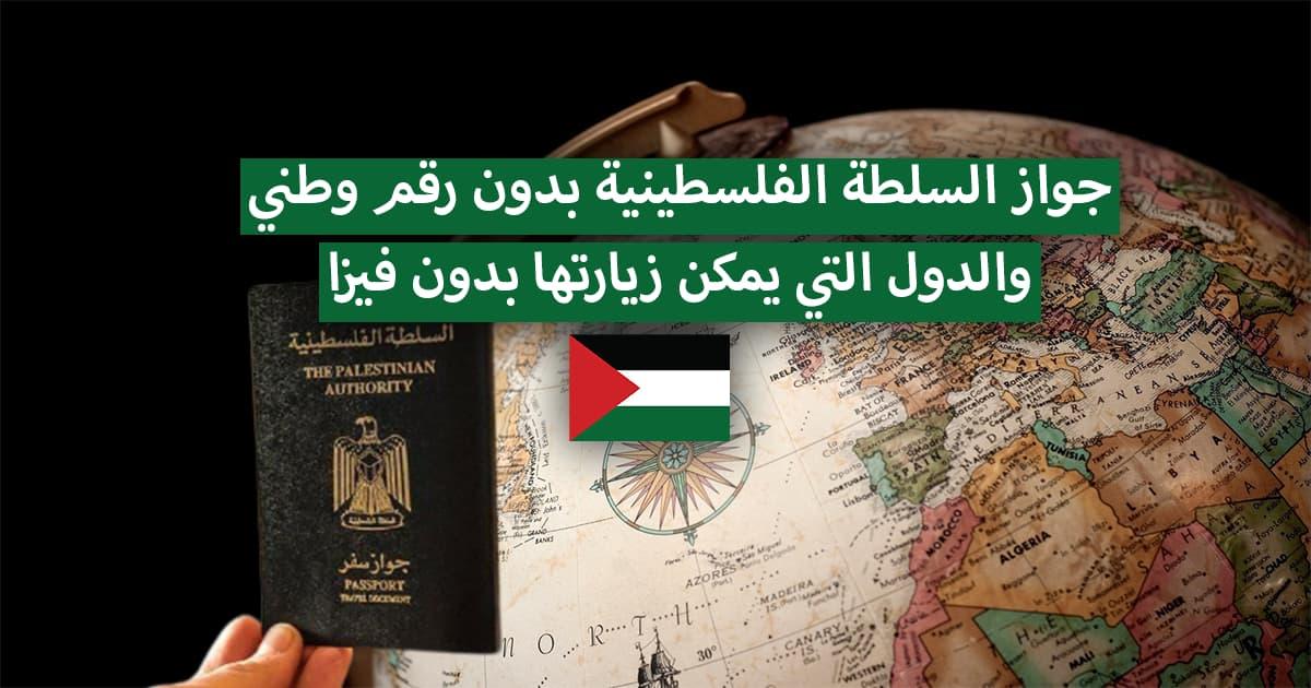 جواز السلطة الفلسطينية بدون رقم وطني والدول المسموح دخولها