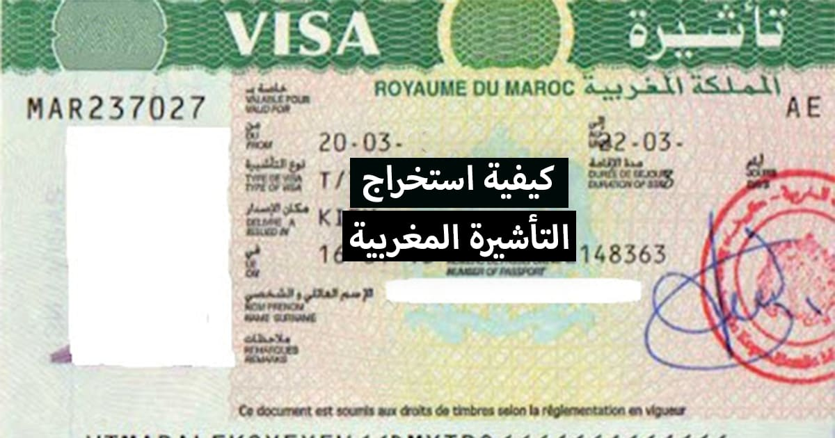 فيزا المغرب 2021 ... كيفية طلب واستخراج التأشيرة المغربية