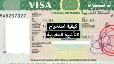 Photo of فيزا المغرب 2021 … كيفية طلب واستخراج التأشيرة المغربية
