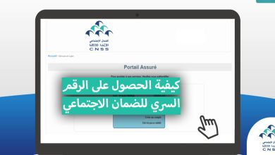 Photo of كيفية الحصول على الرقم السري للضمان الاجتماعي في المغرب