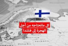 Photo of كيفية الهجرة إلى فنلندا