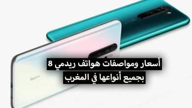 Photo of أسعار هواتف ريدمي نوت Xiaomi redmi 8 في المغرب 2021 + المواصفات مع الثمن لكل هاتف