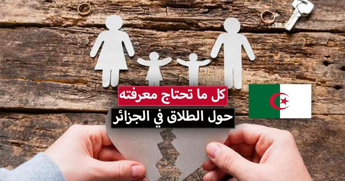 الطلاق في الجزائر 2021 .. الاجراءات، المصاريف والقانون الجديد