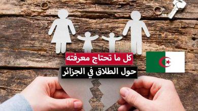 Photo of الطلاق في الجزائر 2021 .. الاجراءات، المصاريف والقانون الجديد