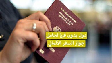 Photo of قوة الجواز الألماني والدول التي يدخلها بدون فيزا أو بتأشيرة عند الوصول لسنة 2021