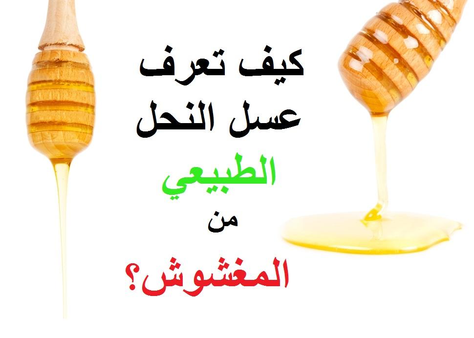كيف تعرف إن كان عسل النحل أصلياً أم مغشوشاً؟ - IFARASHA