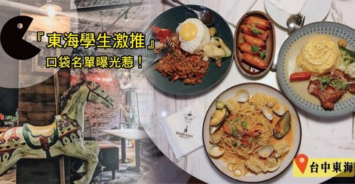 東海商圈早午餐 ▎7家在地學生激推口袋名單曝光惹!MIX帕里尼三明治 @吃飽飽好胖油_美食網站