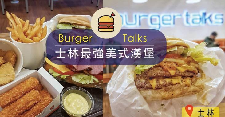 士林漢堡 ▎連歪國人都說這才是真正吃得飽的美式漢堡啊~士林美食淘客美式漢堡 @吃飽飽好胖油_美食網站