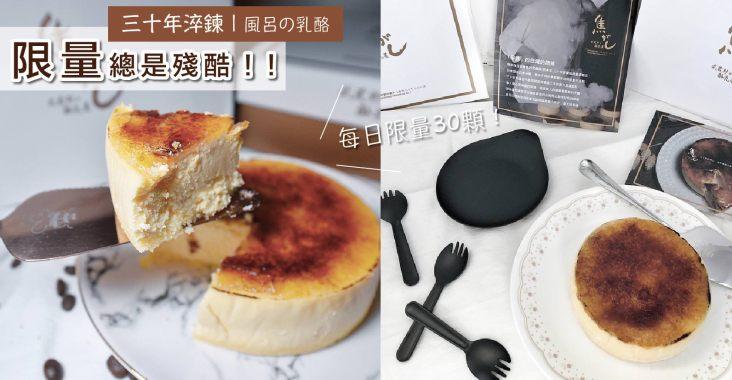 宅配蛋糕 ▎來自日本東京的「焦糖乳酪蛋糕」一天限量30個,網美不要再洗版了! @吃飽飽好胖油_美食網站