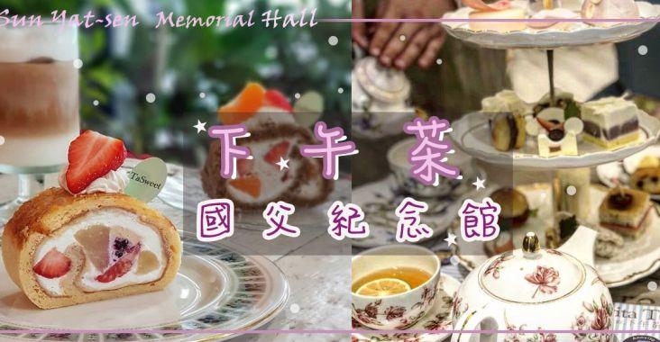 國父紀念館下午茶 ▎必推薦超人氣東區下午茶在國父紀念館站! @吃飽飽好胖油_美食網站