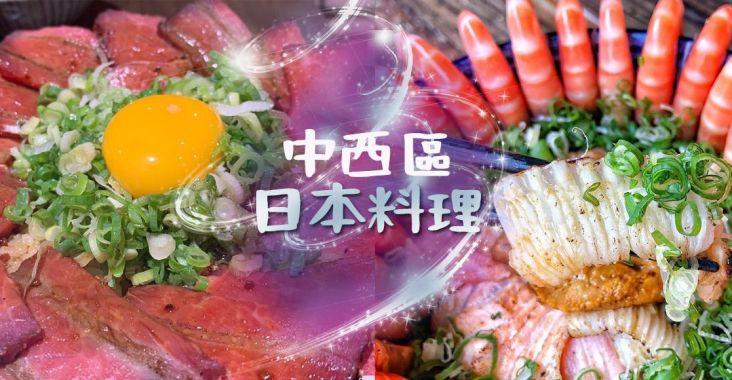 中西區日本料理 ▎台南厲害的不只小吃,厲害的日本料理都收藏在這裡 @吃飽飽好胖油_美食網站
