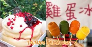 網站近期文章:台南中西區小吃 ▎台南小吃太多啦~甜點鹹食通通有~來吃地瓜球、雞蛋冰、香酥雞、土豆仁湯、舒芙蕾…滿足你的胃