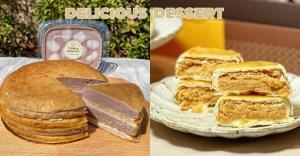 網站近期文章:宅配甜點 ▎不出門也能吃美味的甜點、點心!宅在家網購甜點~生乳捲、芋頭芋泥千層、肉鬆餅、千層蛋糕…趕快吃一波