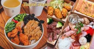 網站近期文章:台北日本料理外帶 ▎日式防疫便當吃起來!不能飛日本也吃得到道地日式料理~定食、生魚片、壽司、玉子燒、烏龍麵通通吃飽飽