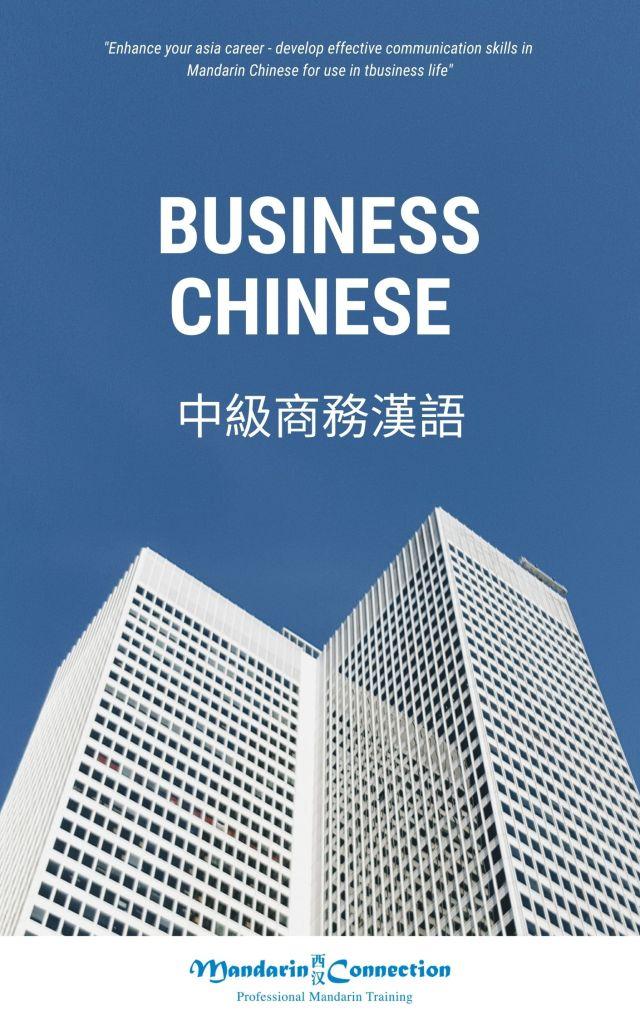 商务汉语 Image
