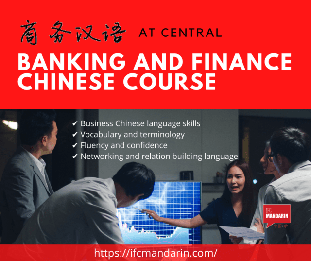 banking and finance chinese