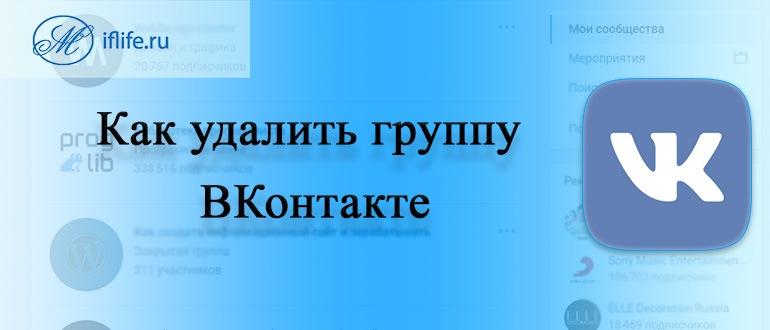 Paano Mag-alis ng Grupo sa VK (VKontakte)