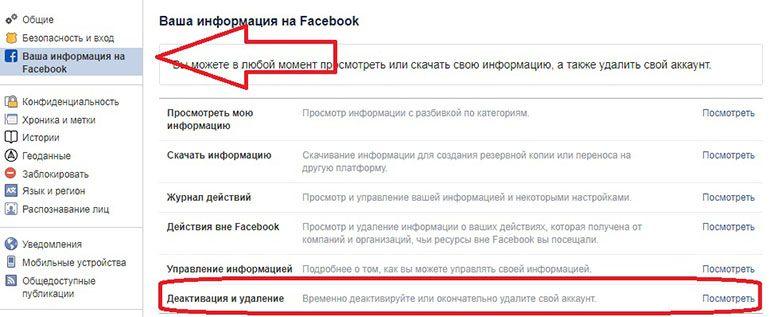 Ақпаратты FB-де ашып, Deadivation түймесін басыңыз