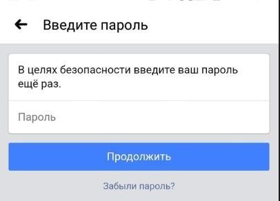 Біз FB-ді FB-де ұялы телефоннан парольді енгіземіз
