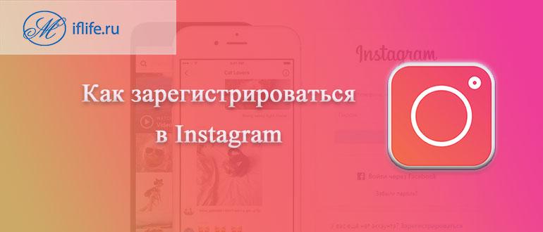 Как зарегистрироваться в Инстаграме с мобильного телефона или компьютера: простая пошаговая инструкция для новичков