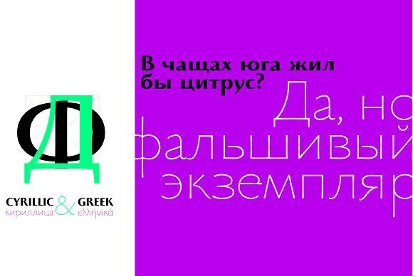 Beatrix Antiqua - Font Duo