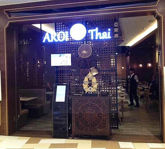 香港 觀塘 / 黃大仙 / 天水圍的泰國菜館 - Aroi Thai 亞萊泰 - IFOODCOURT