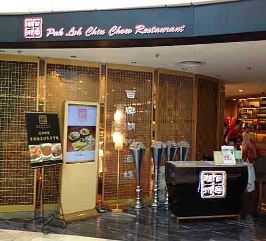 百樂潮州酒樓– 香港的潮州菜海鮮中菜館 - IFOODCOURT