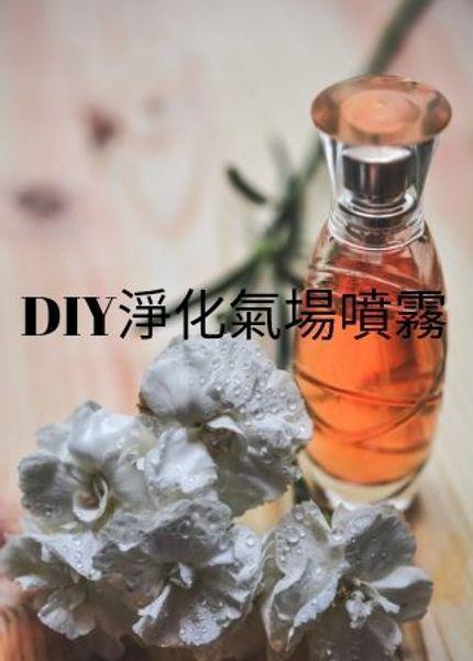 DIY淨化氣場噴霧,diy purification essential oil spray