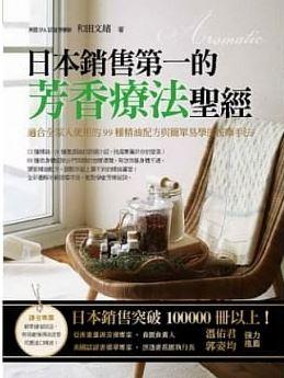 日本銷售第一的芳療聖經