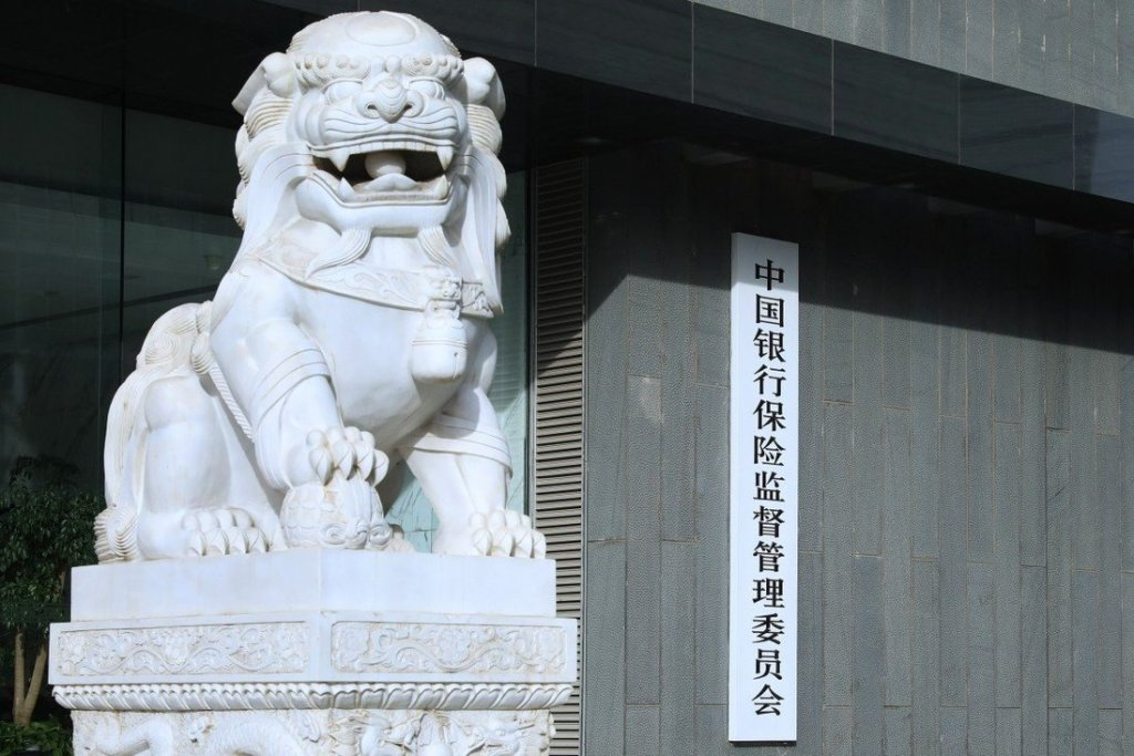 China Banking and Insurance Regulatory Commission
