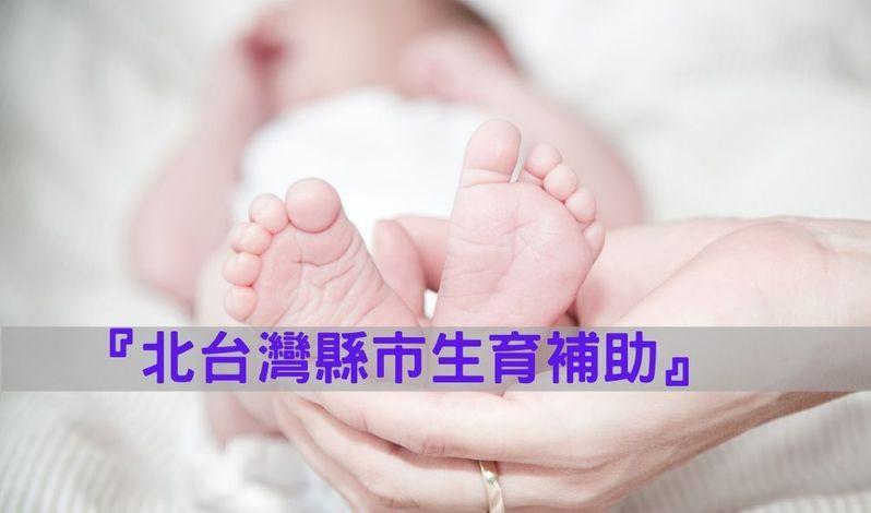 北台灣縣市生育補助