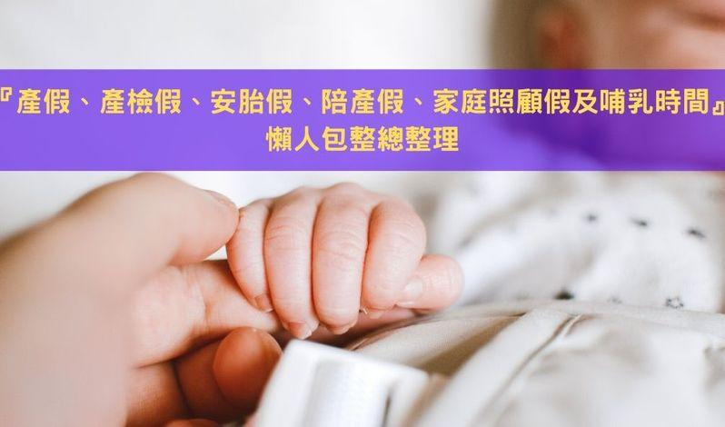 『產假、產檢假、安胎假、陪產假、家庭照顧假及哺乳時間』