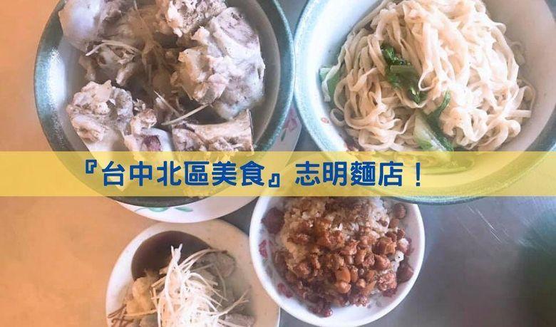 『台中北區美食』志明麵店!