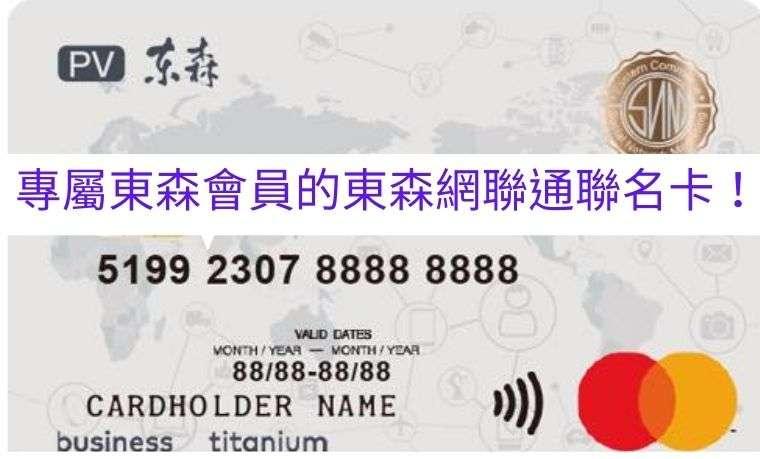 東森網聯通信用卡