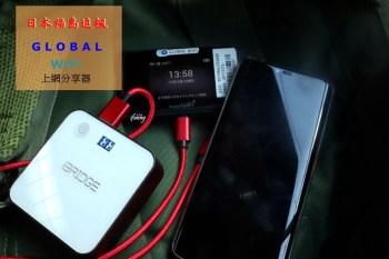 日本上網推薦   GLOBAL WiFi 4G SOFTBANK 501HW 上網吃到飽/福島追楓一路順暢/讀者79折優惠及寄件免運