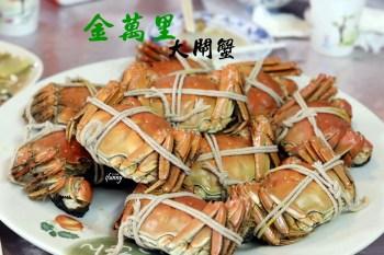 [新北 萬里美食]金萬里大閘蟹~優質大閘蟹/薑茶喝到飽/山菜熱炒/雞湯