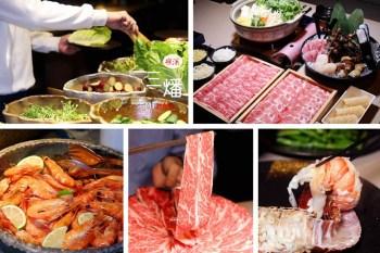 宜蘭美食   三燔礁溪 龍蝦海陸饗宴套餐 蘭陽特有溫泉蔬菜/哈根達斯吃到飽