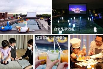 台北晶華酒店   盛夏郵輪式度假體驗 住房優惠專案 吃喝玩樂買學一次滿足 可使用振興券