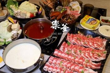 蘆洲海鮮火鍋 | 樂釜Love Hot Pot極上鍋物長榮店  龍蝦火鍋 牛奶鍋推薦 附詳細菜單