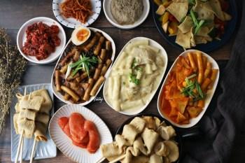 懶人料理 | 在家吃韓式辣炒年糕 辣醃章魚 明太魚卵 綜合魚板 紅雪蟹蟹膏 輕鬆上桌