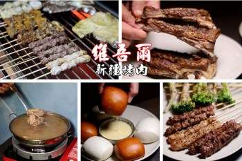 忠孝復興站 | 維吾爾新疆烤肉 遷新址 大漠風情的孜然燒烤 胡椒豬肚雞湯暖身暖胃