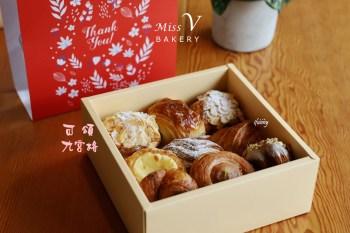 團購美食   Miss V BAKERY 可頌珠寶盒  一次享有九種口味可頌  期間限定 購買連結